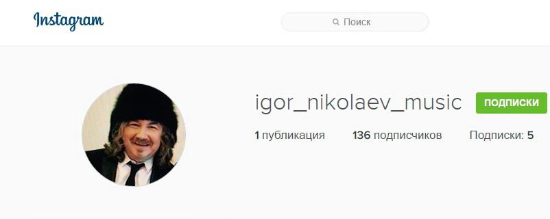 Игорь Николаев в Инстаграм