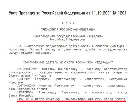 Николаев игорь юрьевич