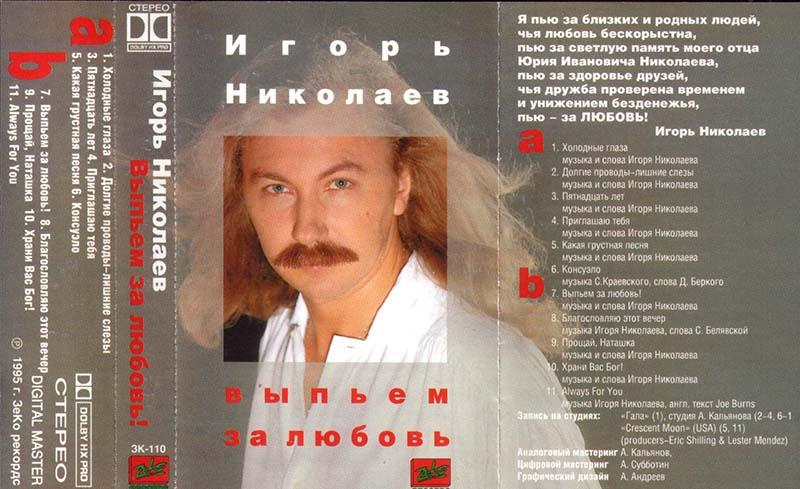 Аудиокнигу мария николаева. Фея любви 2. Фея любви, или демонесса.