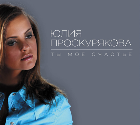 Ты мое счастье - Альбом Юлии Проскуряковой