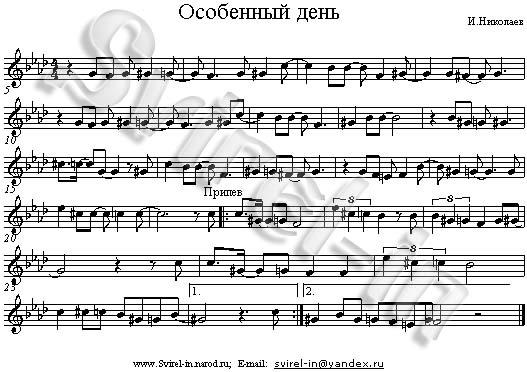 Песня победа машечковой аккорды доя гитары