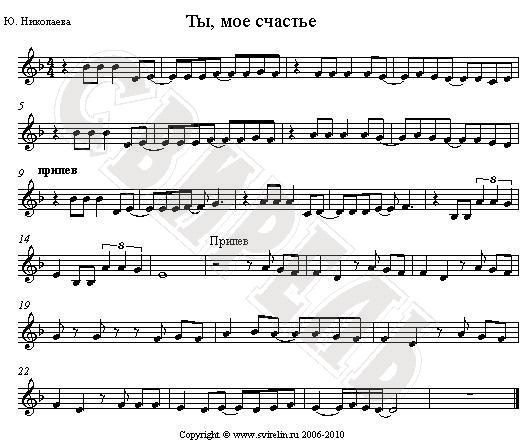 Ноты мелодии Ты моё счастье