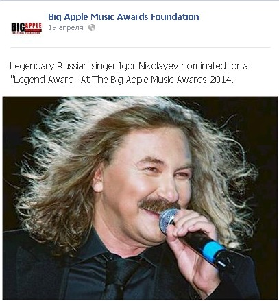 Игорь Николаев получил премию The Big Apple Music Awards 2014