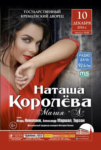 смотреть концерт наташи королевой и игоря николаева
