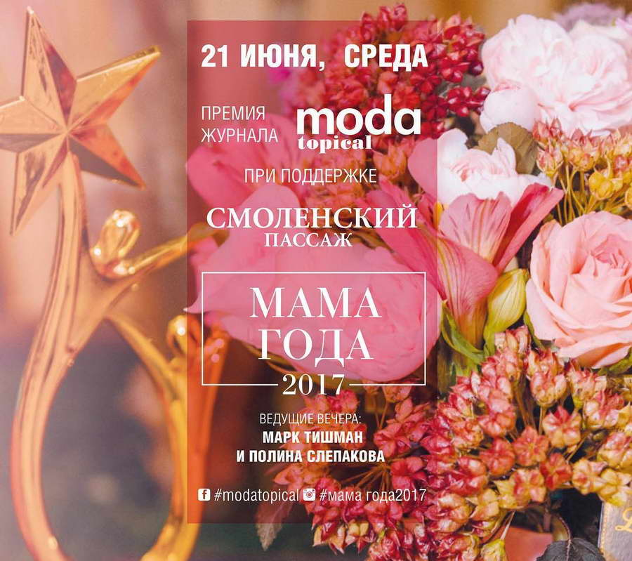 Журнал #modatopical и Оксана Фёдорова провели премию
