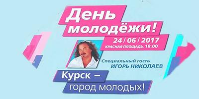 И николаев с днем рождения видео