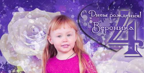Веронике Николаевой исполнилось 4 года