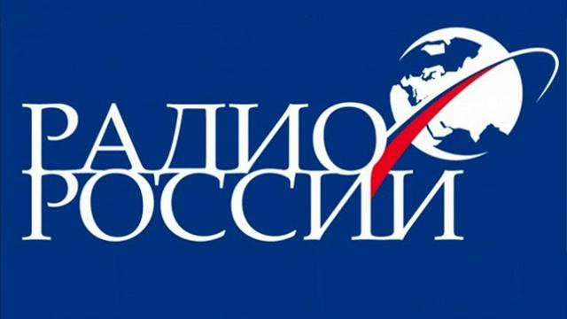 Радио Росии