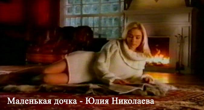 Видеоплик Маленькая дочка Игорь Николаев
